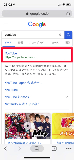 Youtubeを長押しする