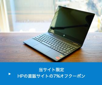 HP直販サイト用クーポン