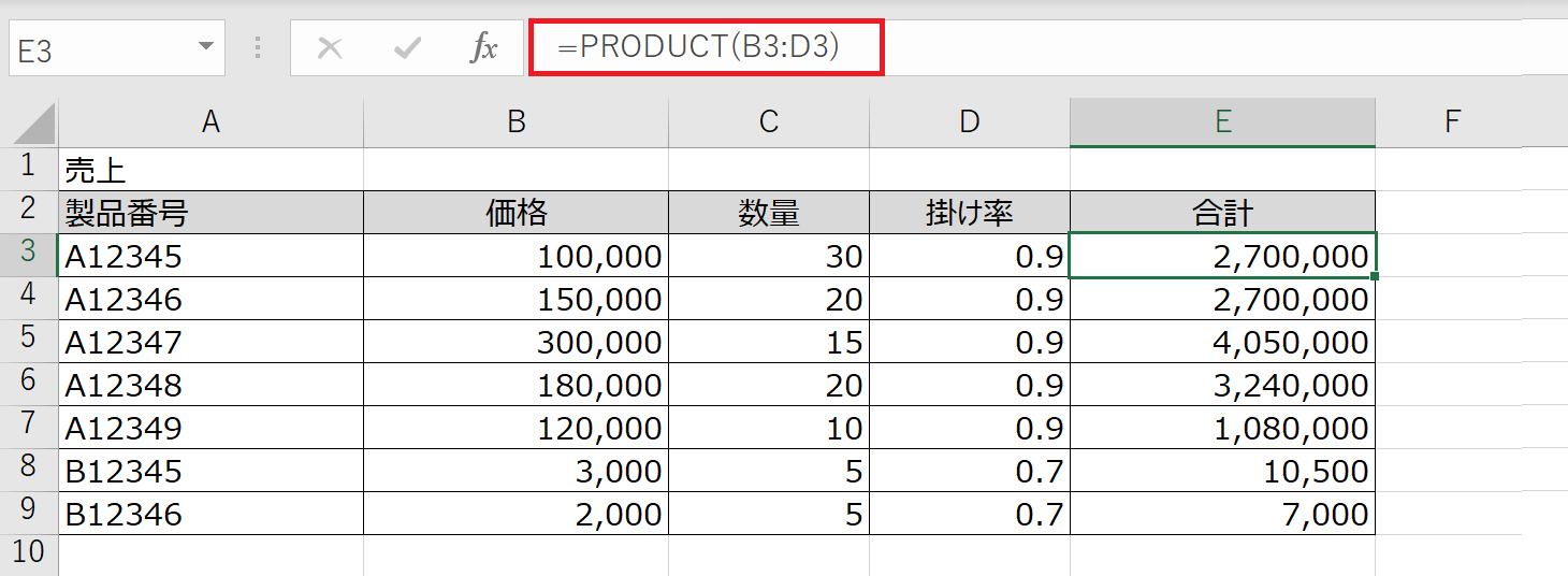 PRODUCT関数