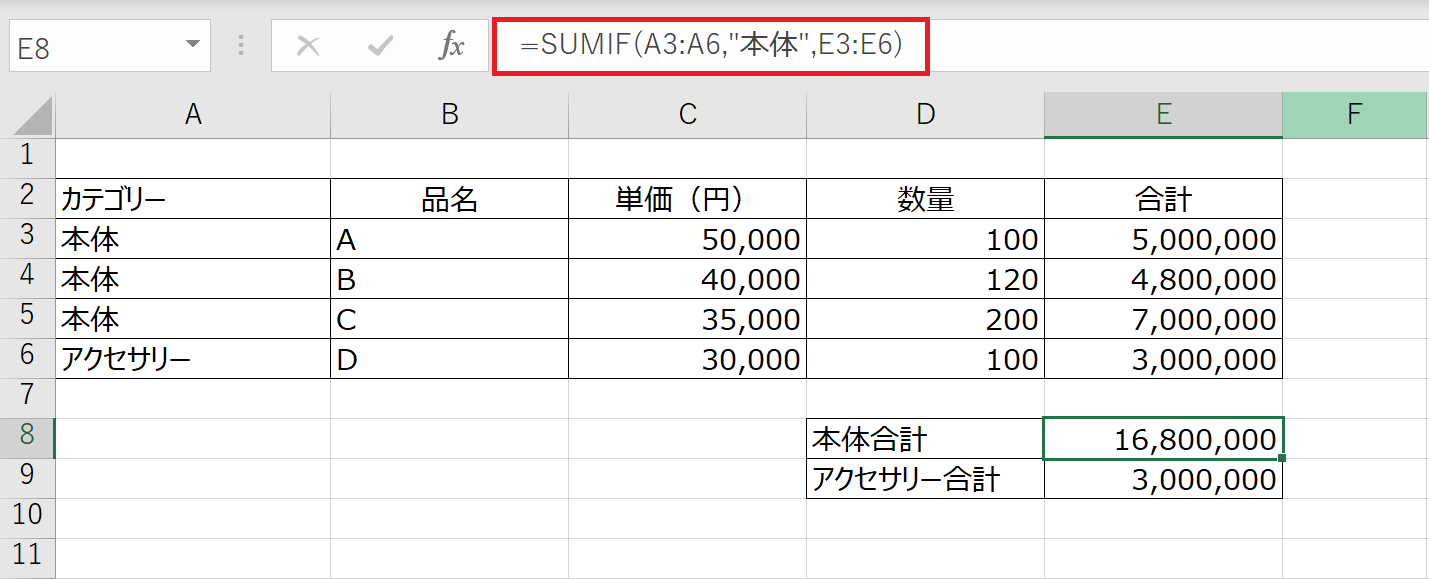 SUMIF