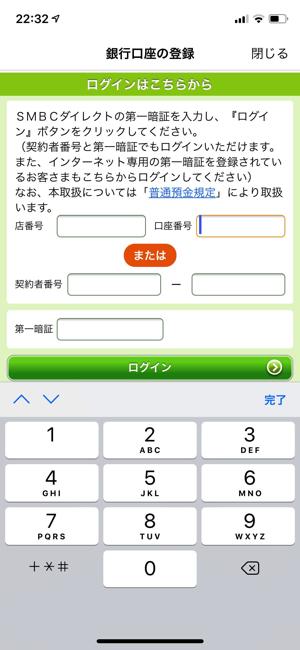 銀行サイト