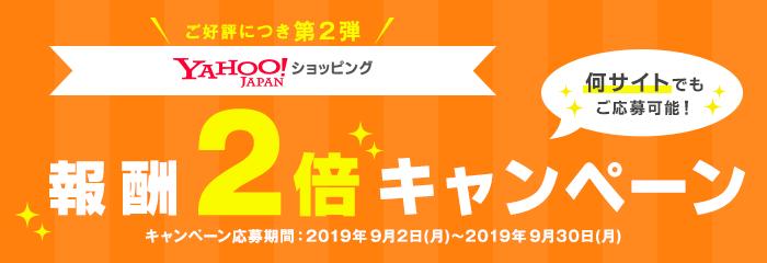 Yahoo!ショッピング報酬2倍キャンペーン