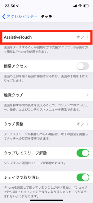 assistive touchに進む