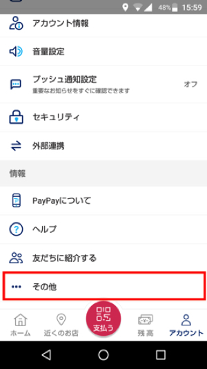 PayPayアプリのその他をおす