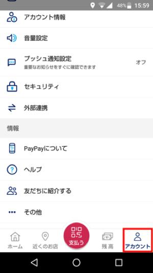 PayPayアプリのアカウントをタップ