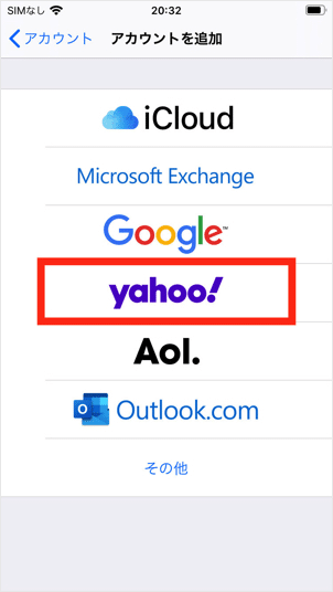Yahoo!を選ぶ