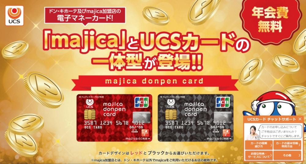 カード majica