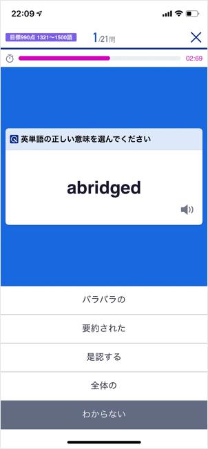 単語を勉強する
