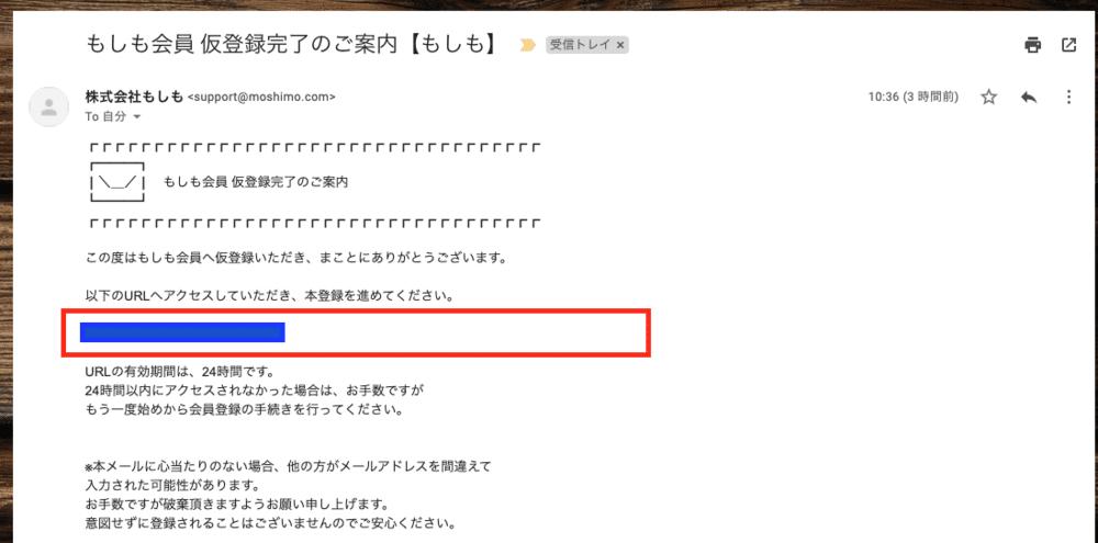 メールをクリック