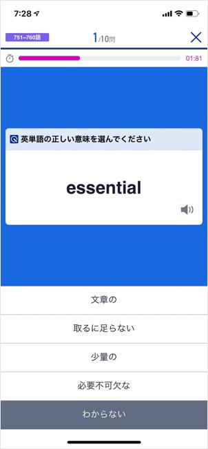 単語の画面