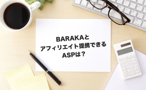 BARAKA アフィリエイト