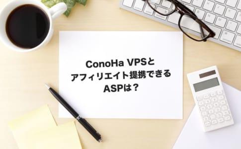 conoha vpsとアフィリエイト