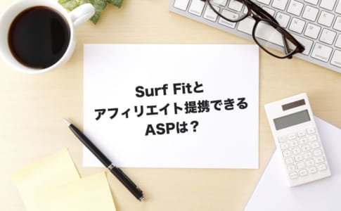 Surf fit アフィリエイト