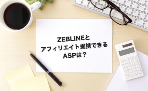 ZEBLINEとアフィリエイト