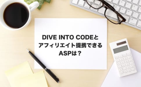 Dive into code アフィリエイト