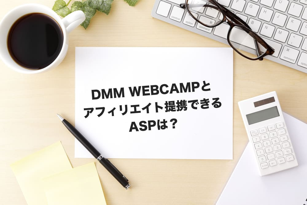 DMM WEB CAMPアフィリエイト
