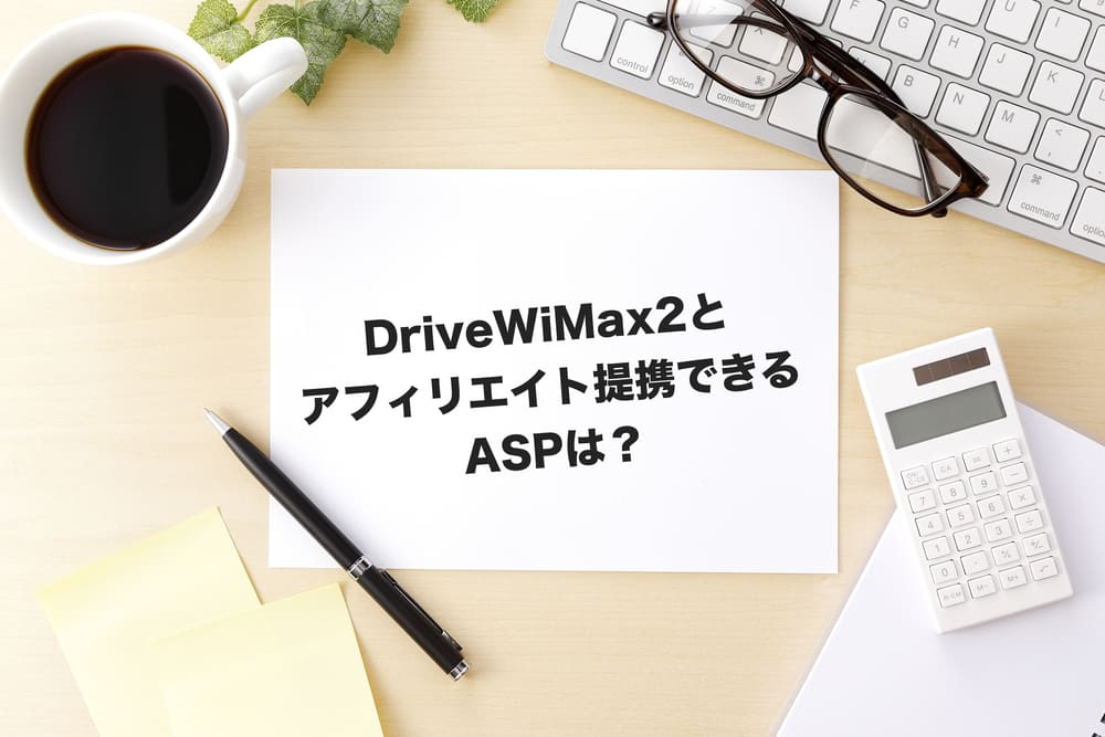 drivw wimax アフィリエイト