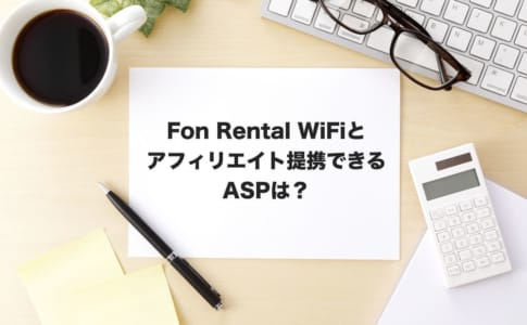 for rental wifiアフィリエイト