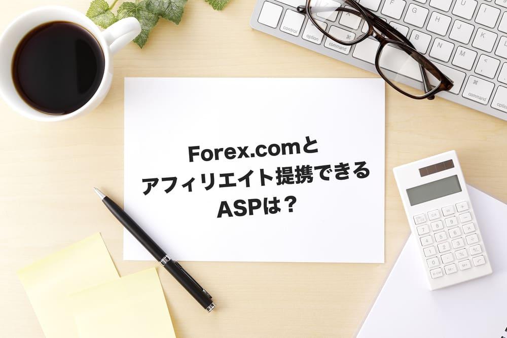forex.com アフィリエイト