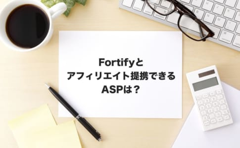 Fortifyアフィリエイト