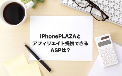 iPhonePlaza アフィリエイト