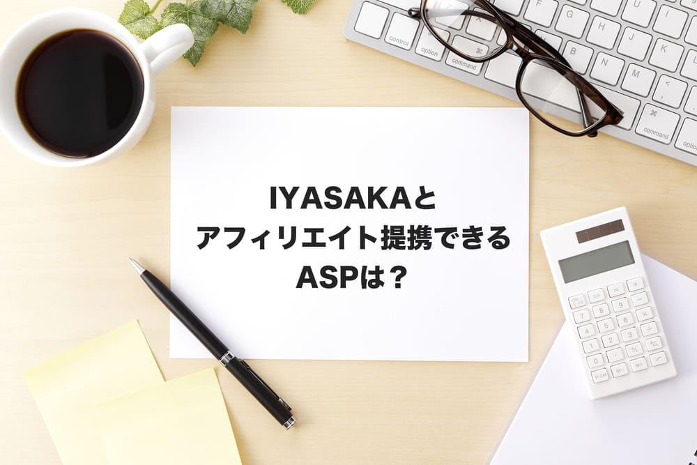 iyasakaアフィリエイト