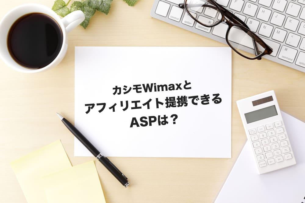 カシモWiMAX アフィリエイト