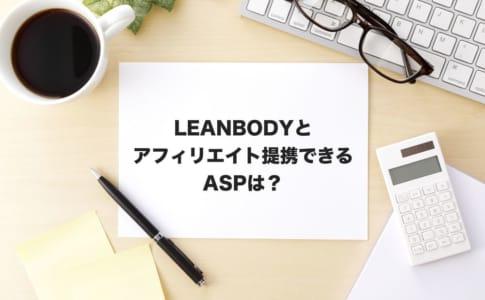 lean bodyアフィリエイト