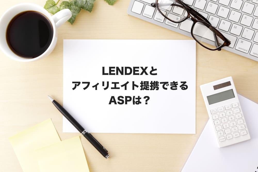 lendexアフィリエイト