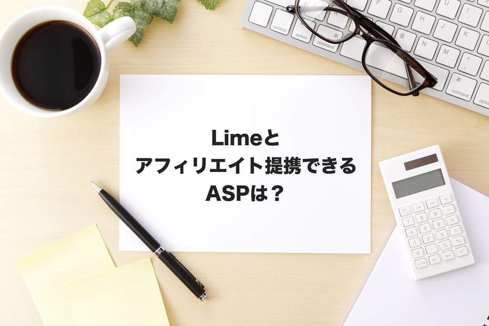 limeアフィリエイト