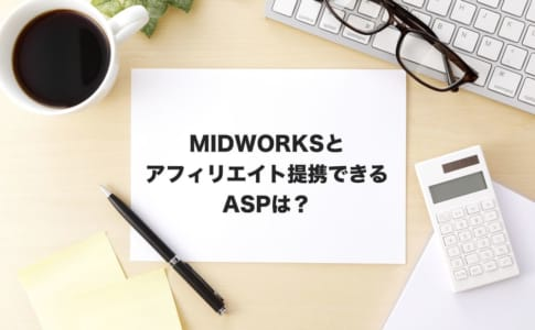 midworks アフィリエイト