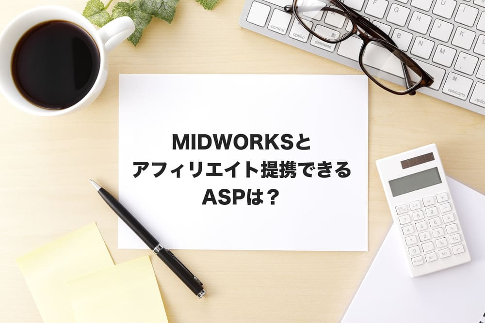 midworks アフィリエイト