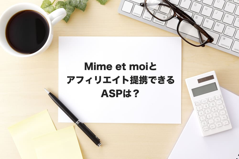 mime et moiアフィリエイト