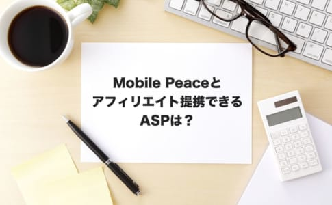 mobile peaceアフィリエイト
