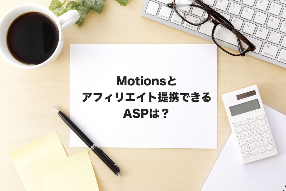 motionsアフィリエイト