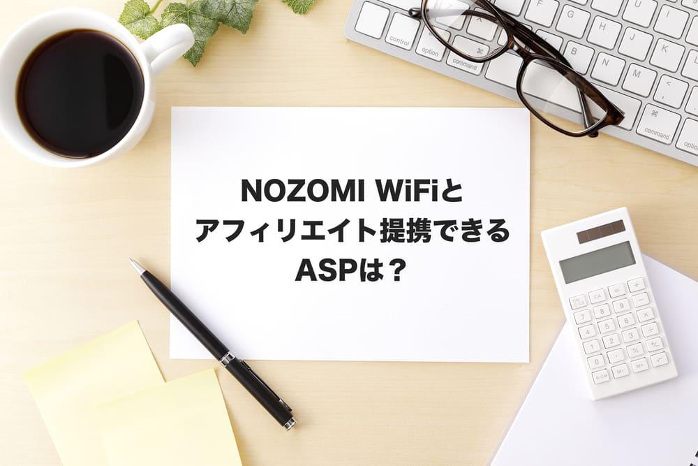 nozomi wifiアフィリエイト