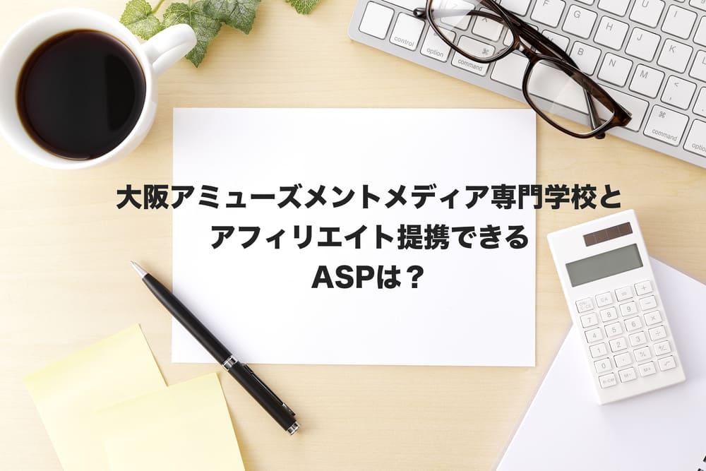 大阪アミューズメントメディアアフィリエイト