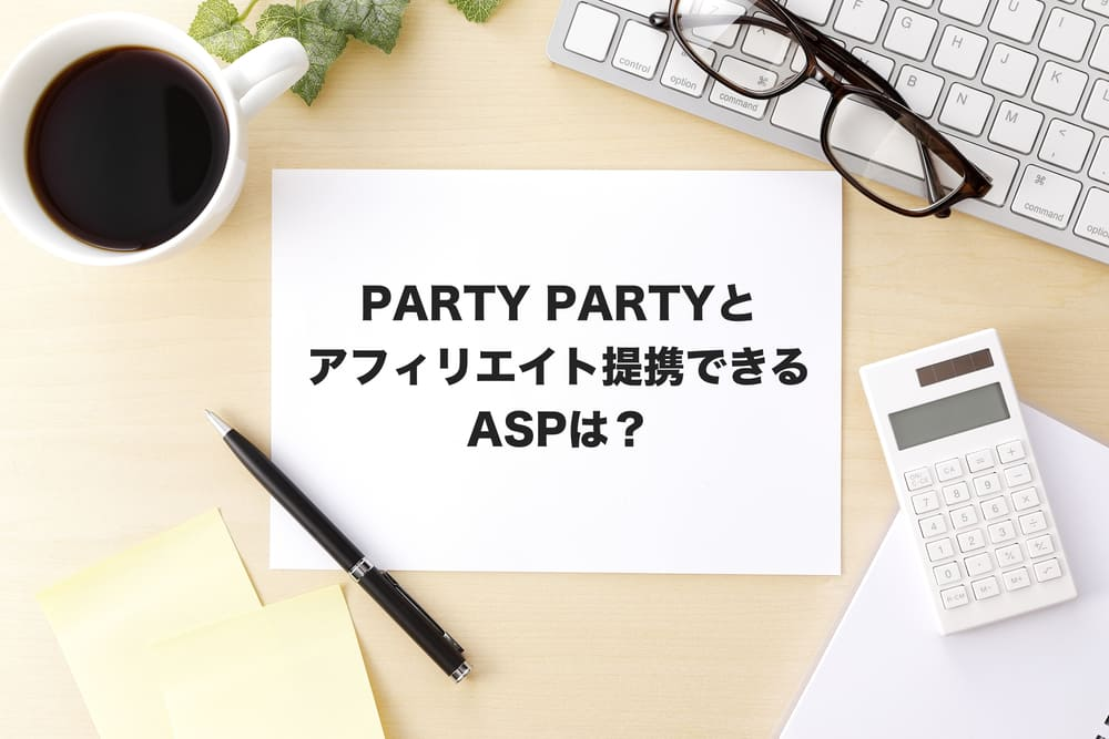 party partyアフィリエイト