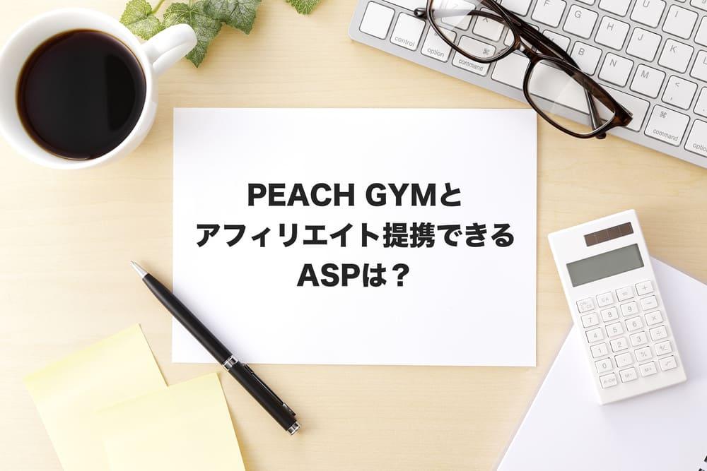 peach gymアフィリエイト