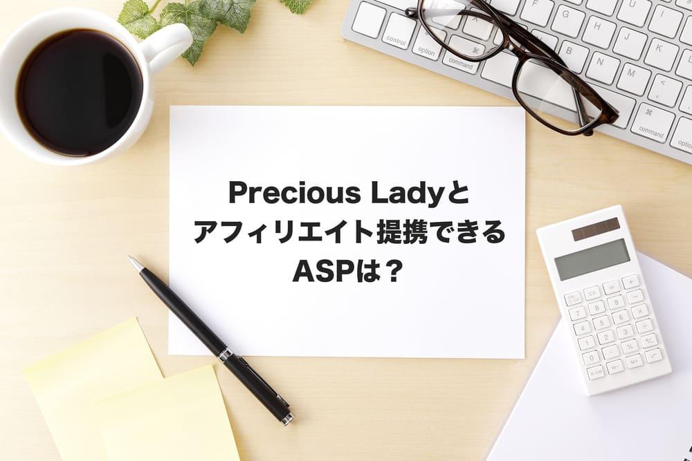 precious ladyアフィリエイト
