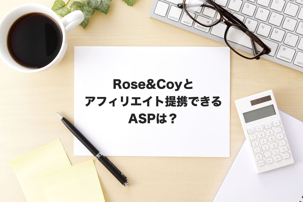 rosecoyアフィリエイト
