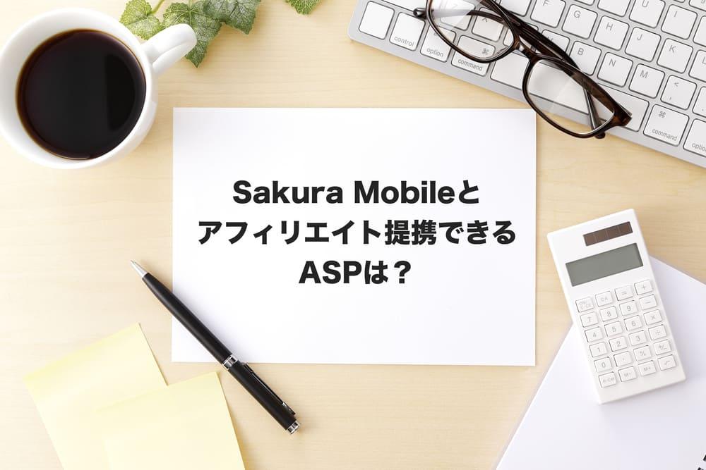 sakuramobileアフィリエイト