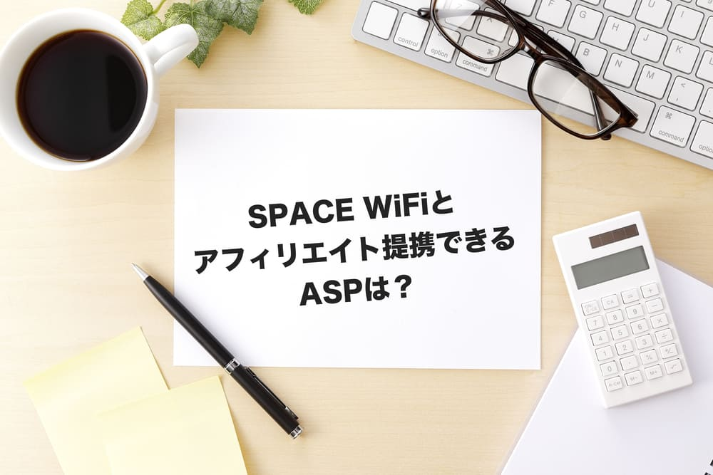 Space Wifi アフィリエイト