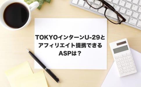 TOKYOインターンU29