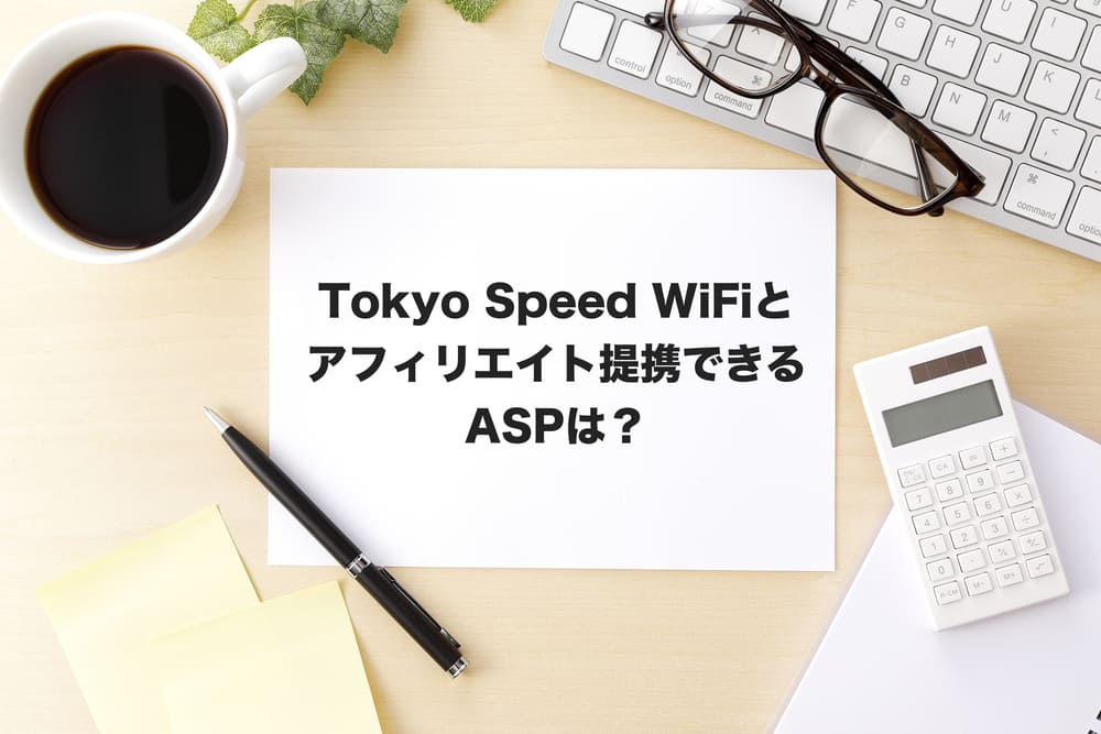 Tokyo Speed Wifiアフィリエイト