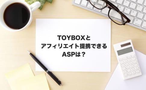 toyboxアフィリエイト