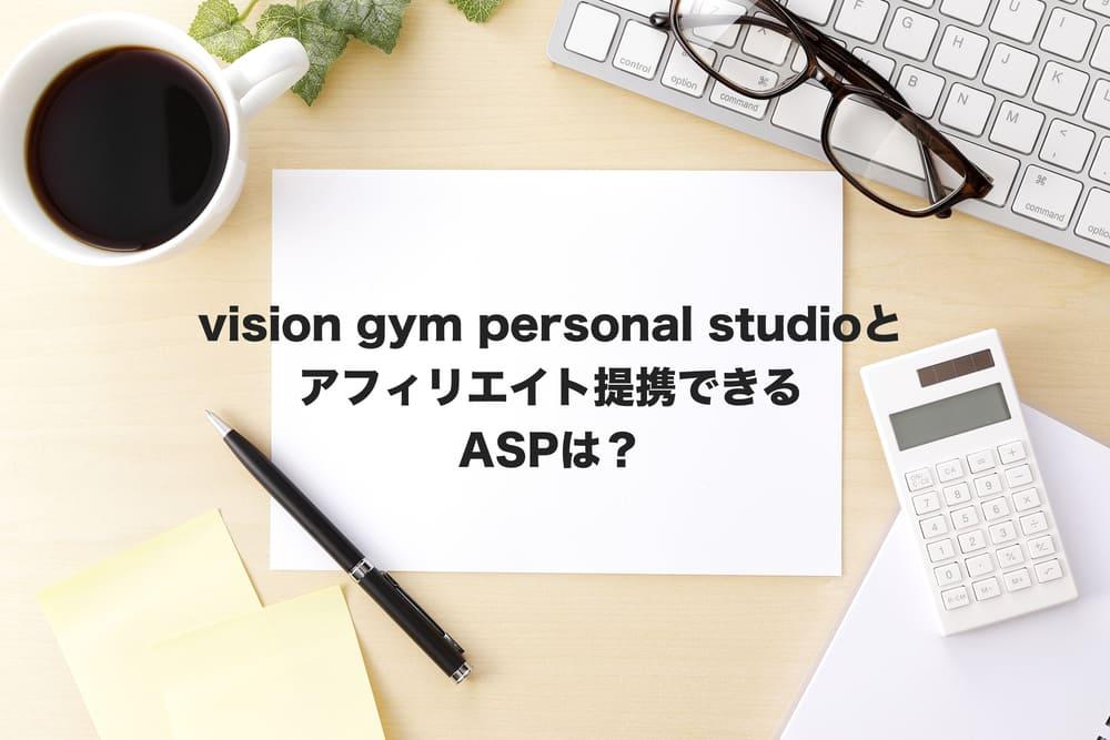 visiongympersonalstudio
