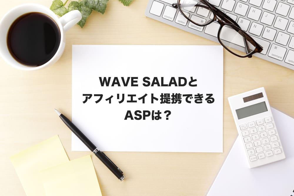 wave saladアフィリエイト