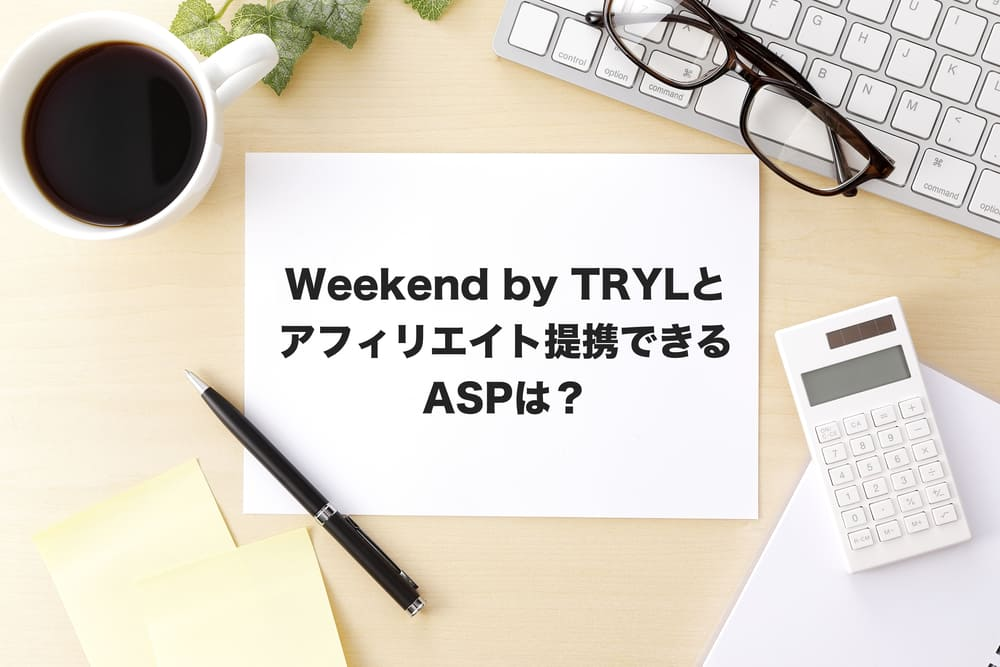 weekendアフィリエイト