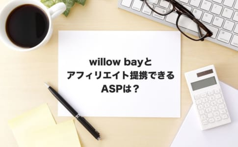 willowbayアフィリエイト